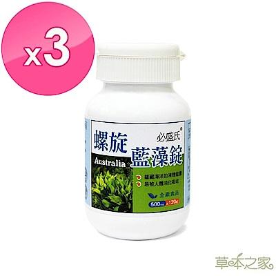 草本之家-澳洲螺旋藻錠120粒X3瓶