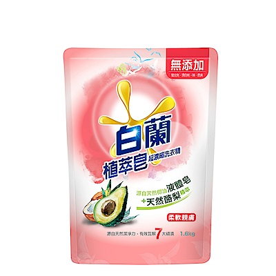 白蘭 植萃皂超濃縮洗衣精柔軟親膚補充包 1.6KG