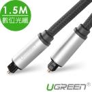 綠聯 S/PDIF數位光纖線 1.5M