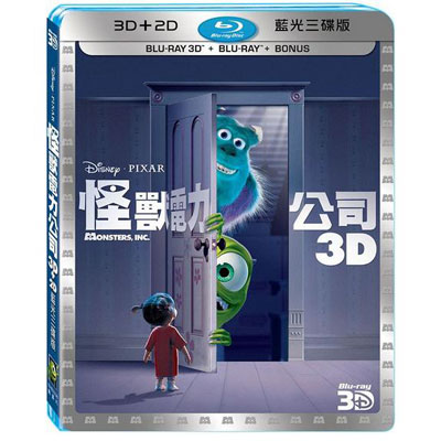怪獸電力公司 (3D+2D) 三碟版  藍光 BD