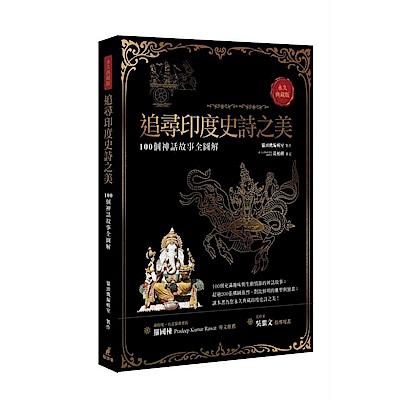 追尋印度史詩之美: 100 個神話故事全圖解(永久典藏版)