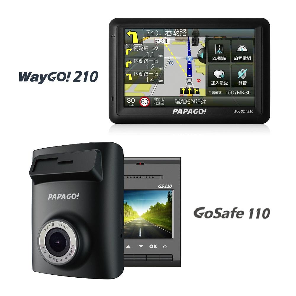 PAPAGO! WayGo 210 五吋衛星導航機+GoSafe 110 超輕巧行車記錄器
