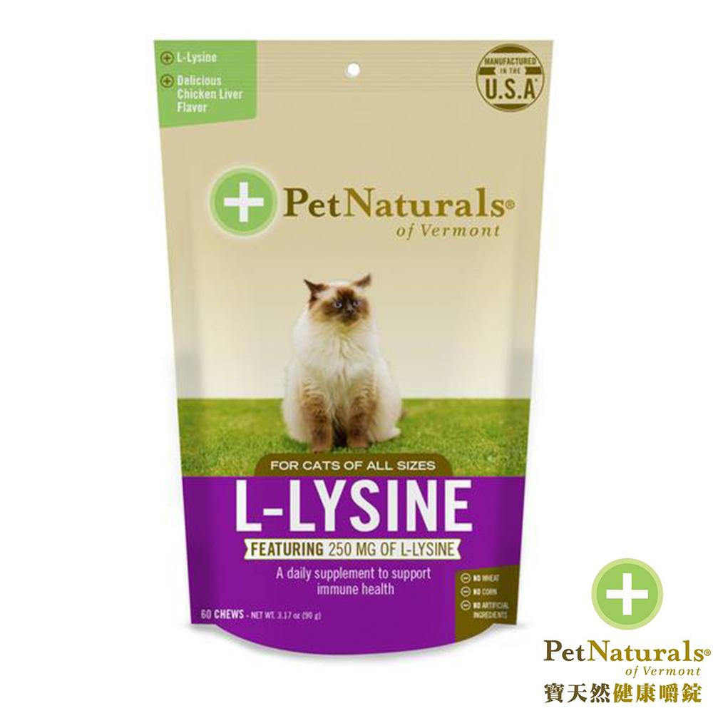Pet Naturals 寶天然 健康嚼錠 免疫好好 貓嚼錠 60粒
