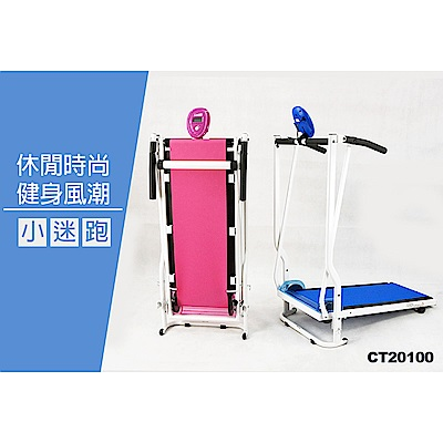 【 X-BIKE 晨昌】迷你跑步機健走跑步機 台灣精品 CT20100 -粉紅色