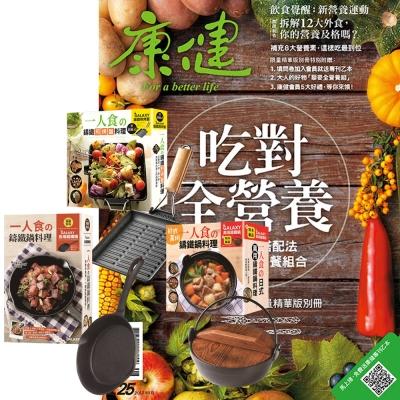 康健雜誌 (1年12期) 贈 一個人的廚房 (全3書/3只鑄鐵鍋)