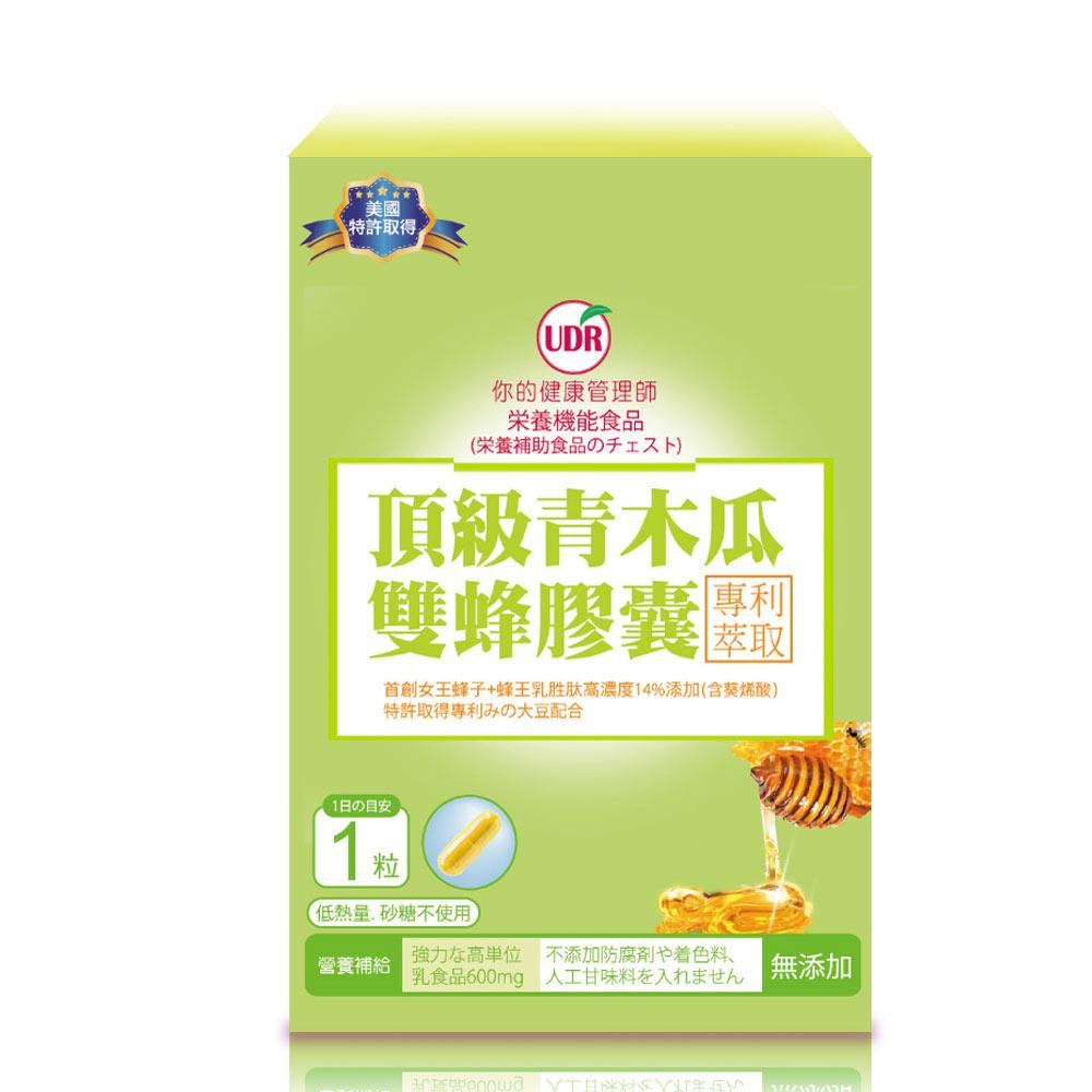 UDR 頂級青木瓜雙蜂膠囊x10盒
