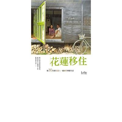 漂留花蓮:文創、小店、半農微生活提案123+