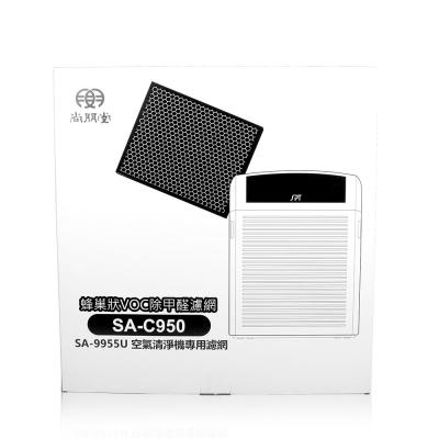 尚朋堂頂級強效空氣清淨機SA-9955U專用蜂巢式活性碳除甲醛VOC濾網SA-C950