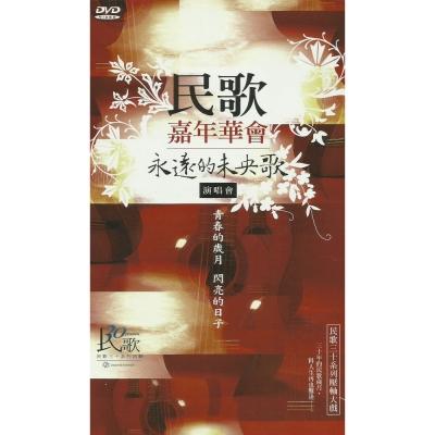 民歌嘉年華會 永遠的未央歌演唱會DVD (雙片裝) 公視陶曉清主辦 民歌三十年 民歌30年
