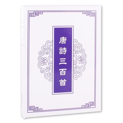 Yahoo-好時光行動配件文青書套-唐詩三百首