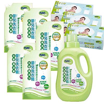 nac nac 抗敏洗衣精1罐5補充包 +兩用乾式紗布巾3盒特惠組
