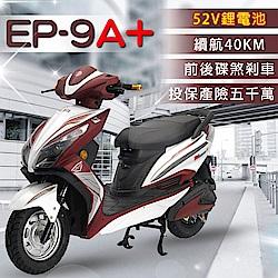 【e路通】EP-9 A+ 衝鋒戰士 52V鋰電 鼓煞剎車 直筒液