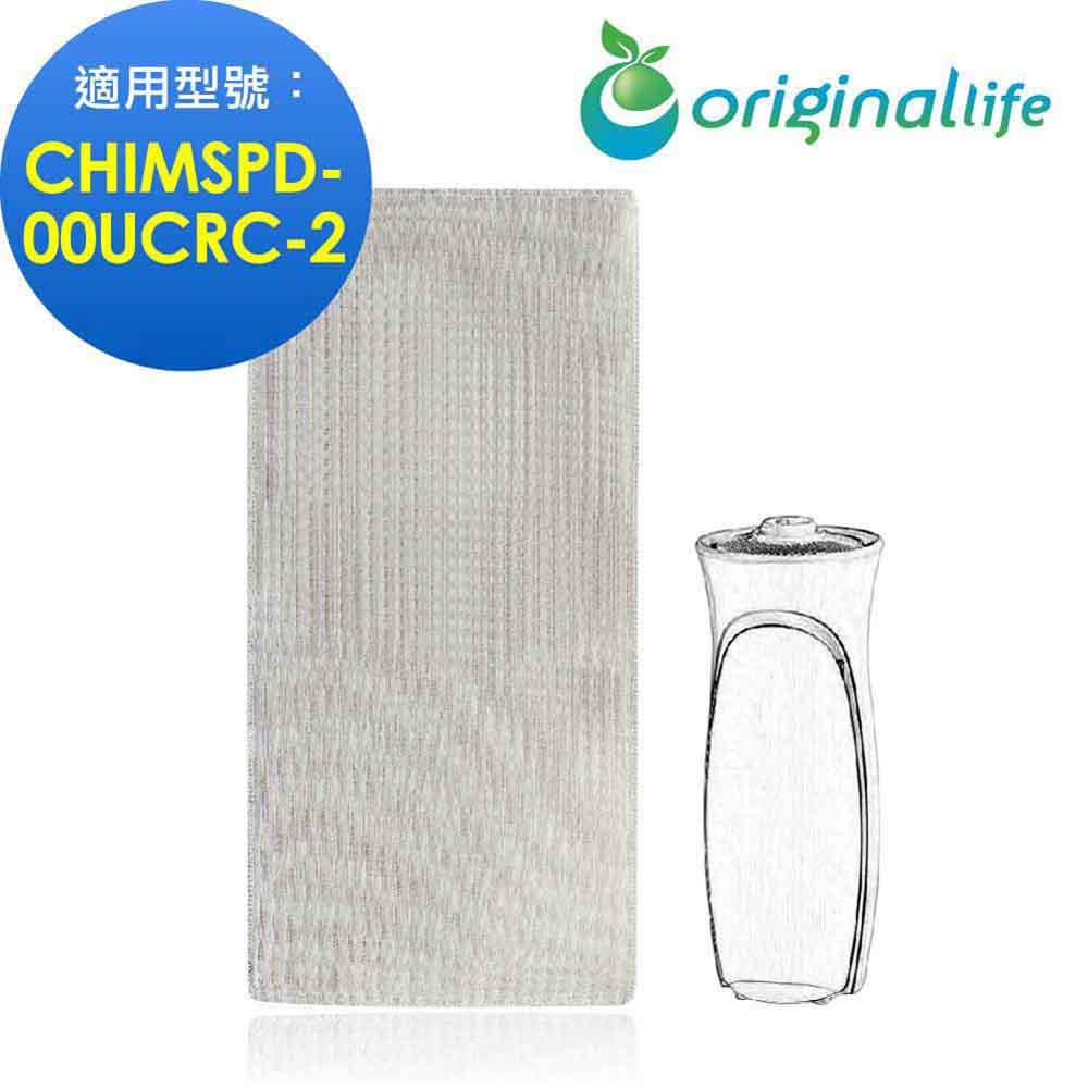 Originallife 可水洗清淨機濾網 3M:CHIMSPD-00UCRC-2超濾淨型