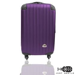 Just Beetle新都市系列20吋行李箱 旅行箱 -紫色