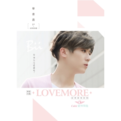 Bii畢書盡/Love More(1EP)