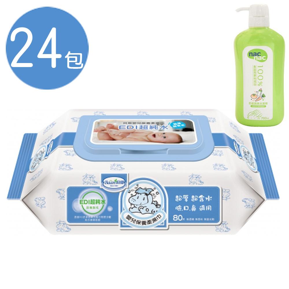 貝恩 天然EDI超純水柔濕巾量販特價組80抽24包/箱/無香料+Nac Nac奶瓶清潔劑