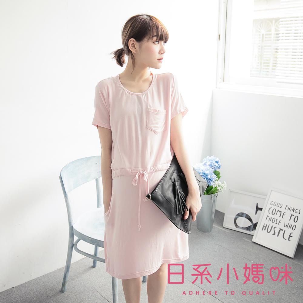 日系小媽咪孕婦裝-韓製哺乳衣~涼感棉單口袋腰抽繩洋裝 (共三色)