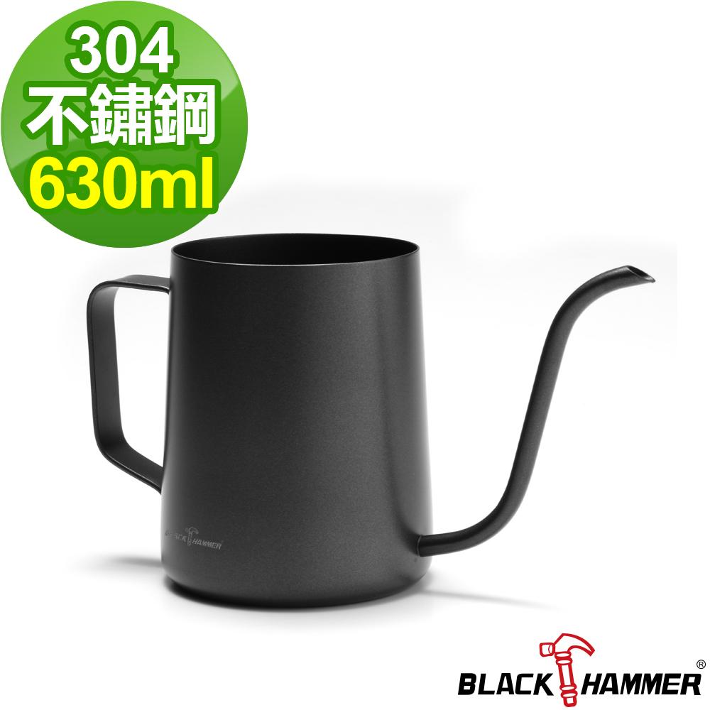 義大利BLACK HAMMER 雪菲手沖壺-630ml