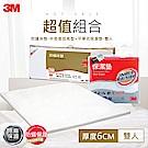 3M 100%防蹣床墊中密度加高型+平單式保潔墊雙人