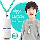 日本原裝 IONION LX超輕量隨身空氣清淨機 兒童吊飾鍊組 湖水藍