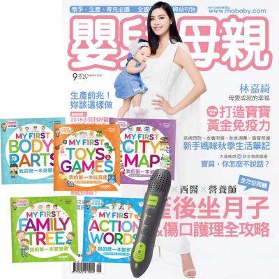嬰兒與母親 (1年12期) 贈 我的第一本系列 (全5書) + LivePen智慧點讀筆