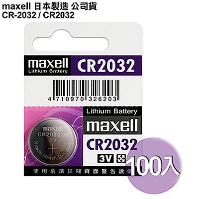 maxell 公司貨 CR2032 / CR-2032 (100顆入) 鈕扣型3V鋰電池