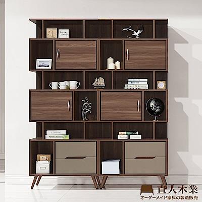 日本直人木業-ITALY淺胡桃160CM書櫃(160x40x196cm)