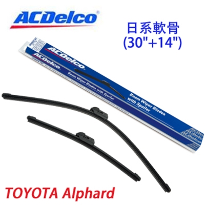 ACDelco日系軟骨 TOYOTA Alphard專用雨刷組合(30+14吋)