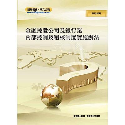 金融控股公司及銀行業內部控制及稽核制度實施辦法(初版)