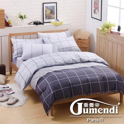 喬曼帝Jumendi-里昂風情 台灣製雙人四件式特級100%純棉床包被套組