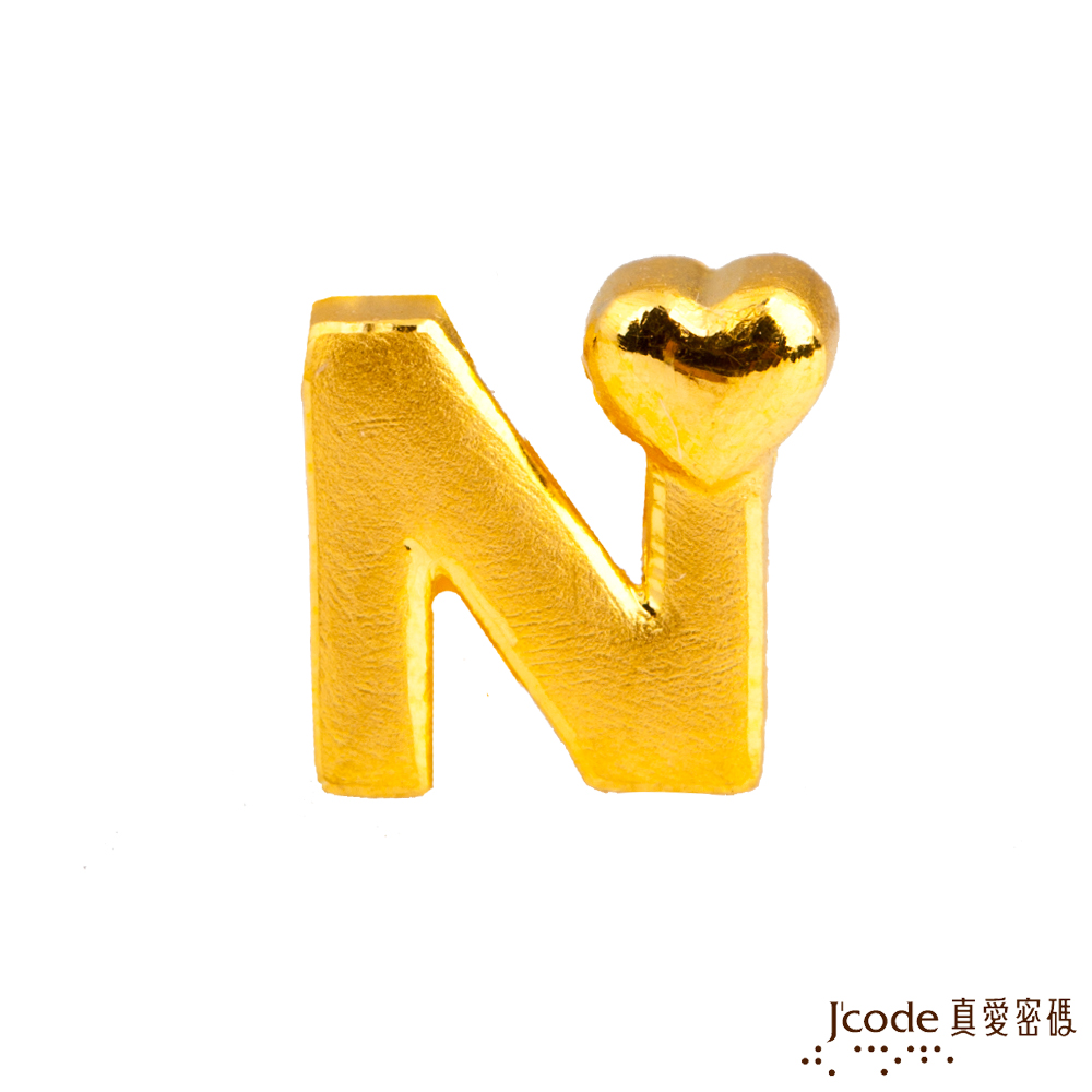 J'code真愛密碼 N英文字母黃金串珠