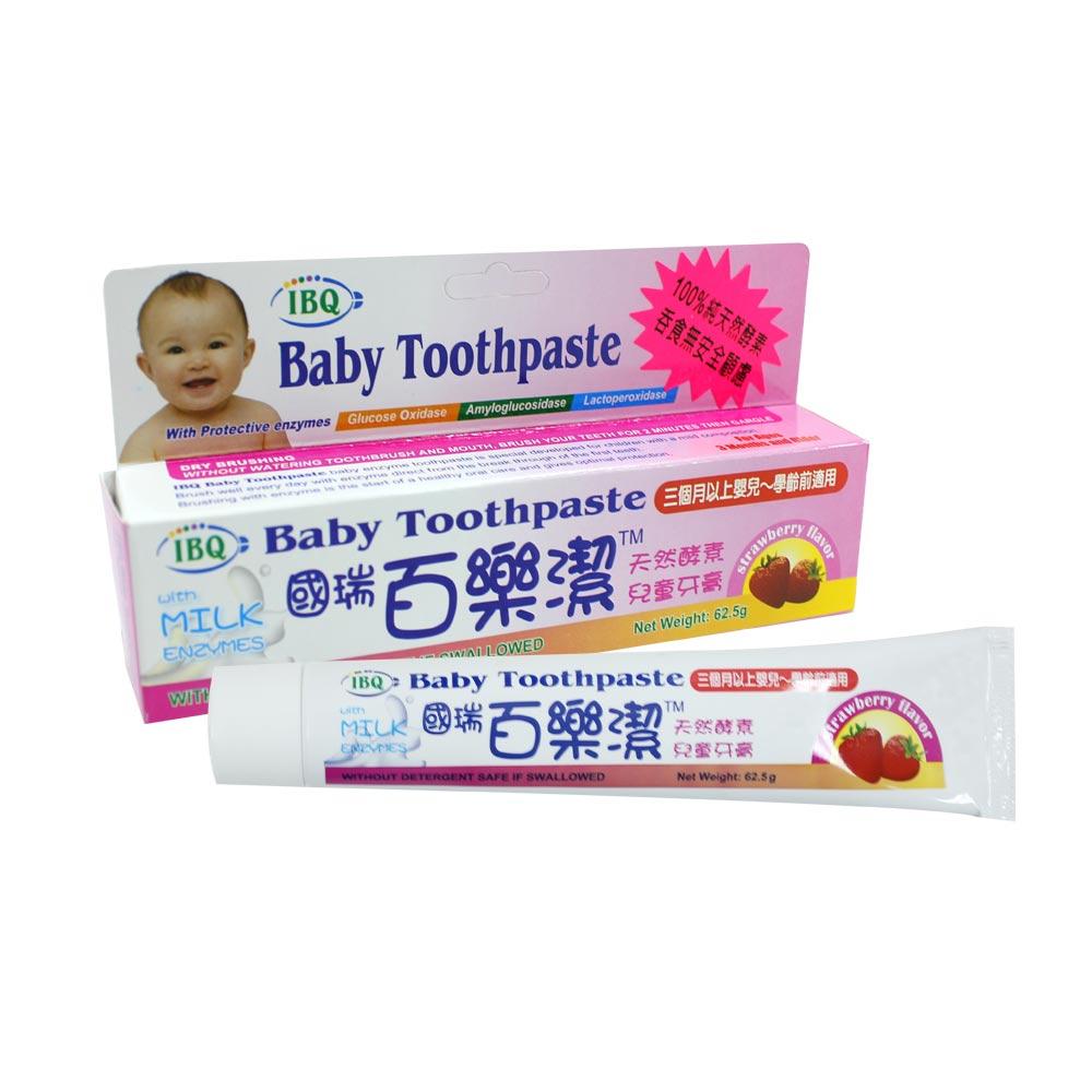 國瑞百樂潔天然酵素兒童牙膏