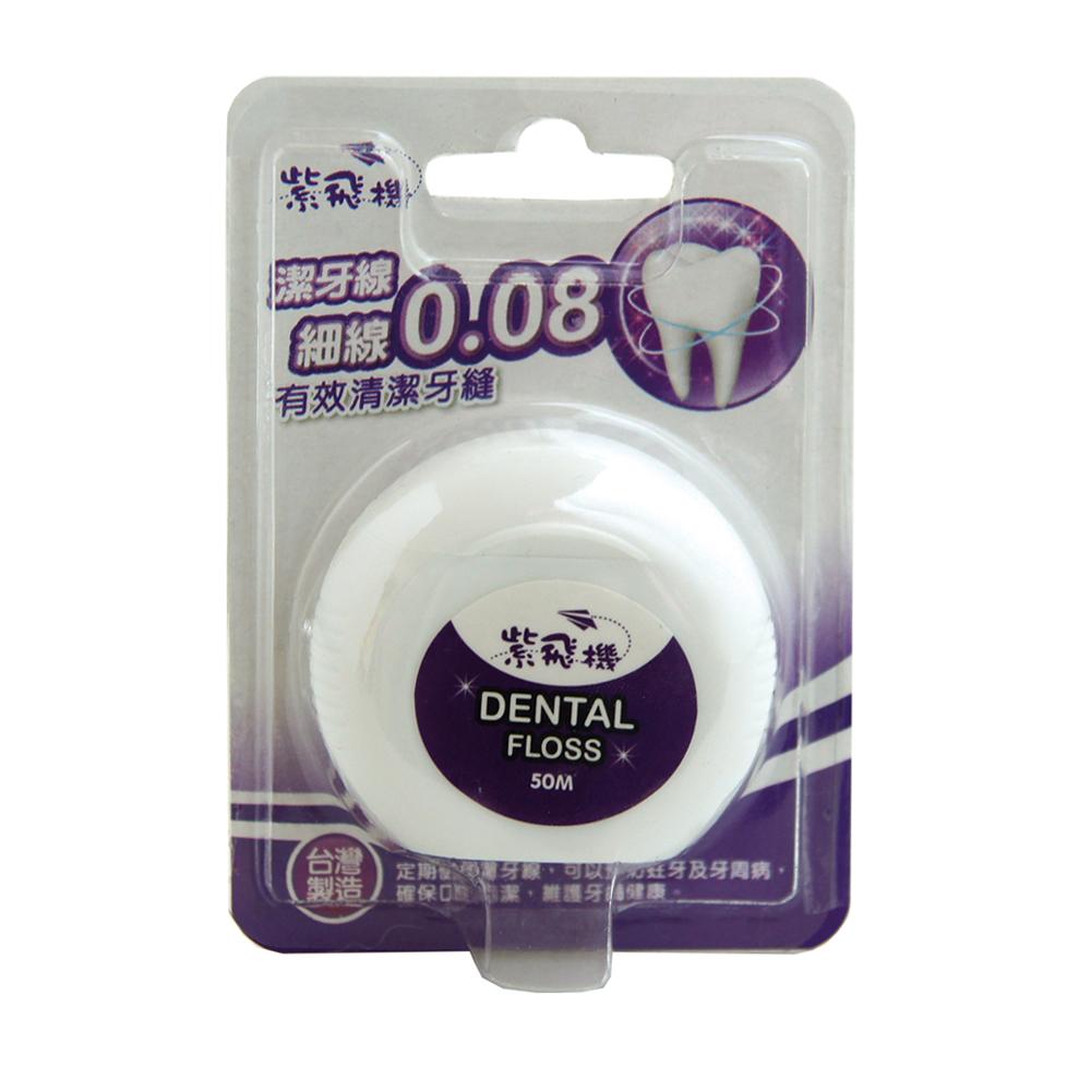 紫飛機 潔牙線 細線 1入