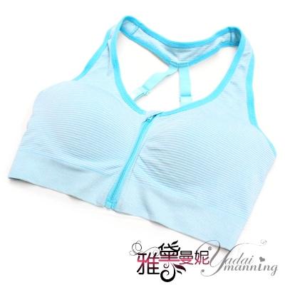 運動內衣 前拉鍊式透氣無鋼圈運動背心(藍色)  雅黛曼妮