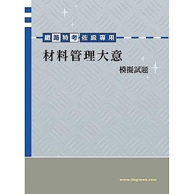 材料管理大意模擬試題(初版)