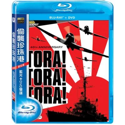 偷襲珍珠港 BD+DVD 限定版   藍光 BD