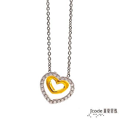 J'code真愛密碼 心相依黃金/純銀墜子送白鋼項鍊