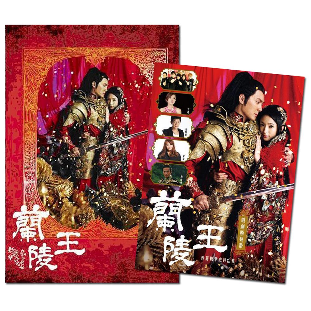 結帳現折100:蘭陵王 DVD + CD 原聲帶OST 套組