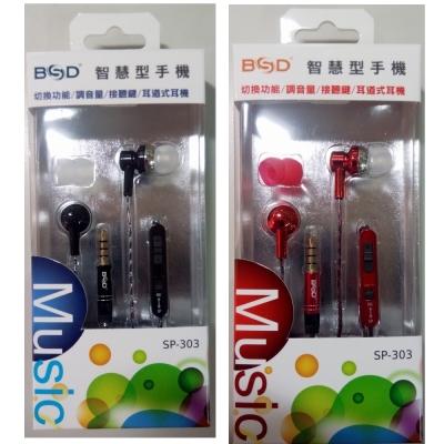 BSD 智慧手機氣密式耳麥SP-303
