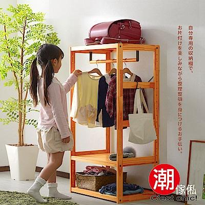 【C est Chic】原木物語實木開放衣櫃(兒童版)‧幅60cm