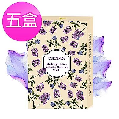 紫花苜蓿活妍保濕面膜(5片/盒)-5盒