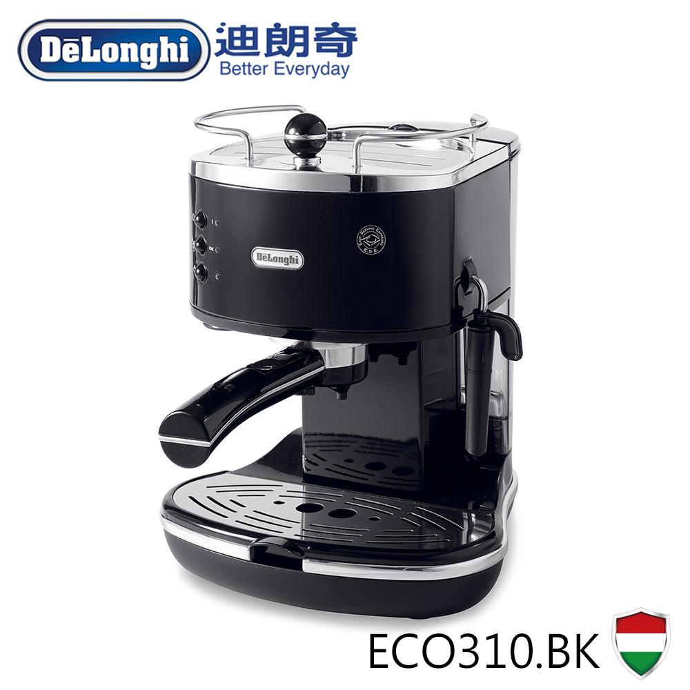 義大利 De'Longhi迪朗奇Icona系列義式濃縮咖啡機ECO310