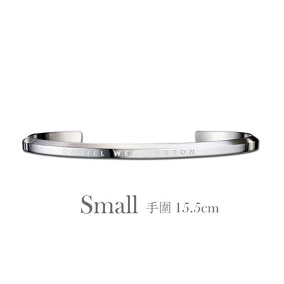 Daniel Wellington Small 典雅精緻拋光不鏽鋼手鐲-銀色/15.5cm