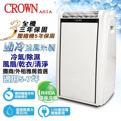 皇冠CROWN 10000BTU 5-7坪新冷媒壓縮機移動式空調CAC-100RWN01