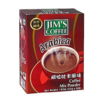 Jim s Coffee Coffee 吉姆咖啡-阿拉比卡風味(30gx6入)