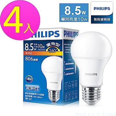 飛利浦 PHILIPS 8.5W廣角LED燈泡(4入組)