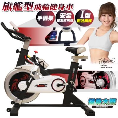 健身大師-旗艦勁速版超爆汗名模專用飛輪車