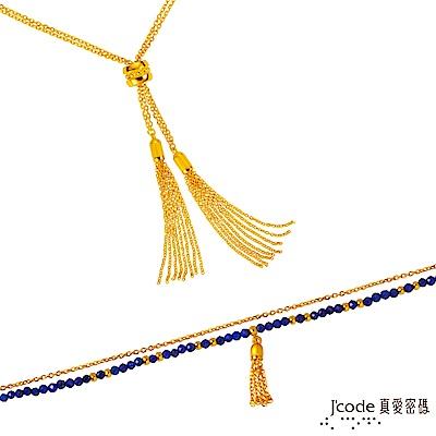 J'code真愛密碼 流金夢想黃金項鍊+流金年華黃金/青金石手鍊-雙鍊款