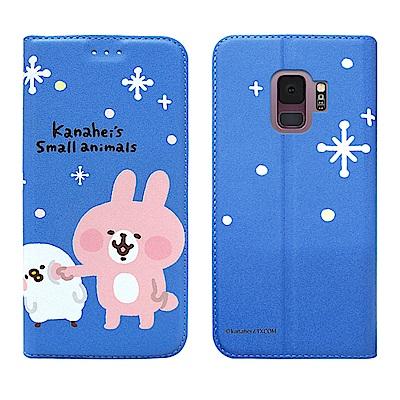 官方授權 卡娜赫拉 三星 Samsung Galaxy S9 彩繪磁力皮套(戳戳...