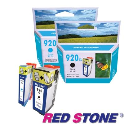 RED STONE for HP CD975A+CD972A環保墨匣(一黑一藍)-高容量